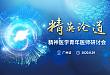 绿树阴浓夏日长丨2020「精」英论道研讨会广州站