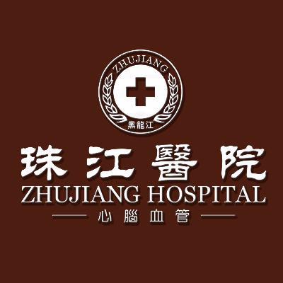 黑龙江珠江心脑血管医院