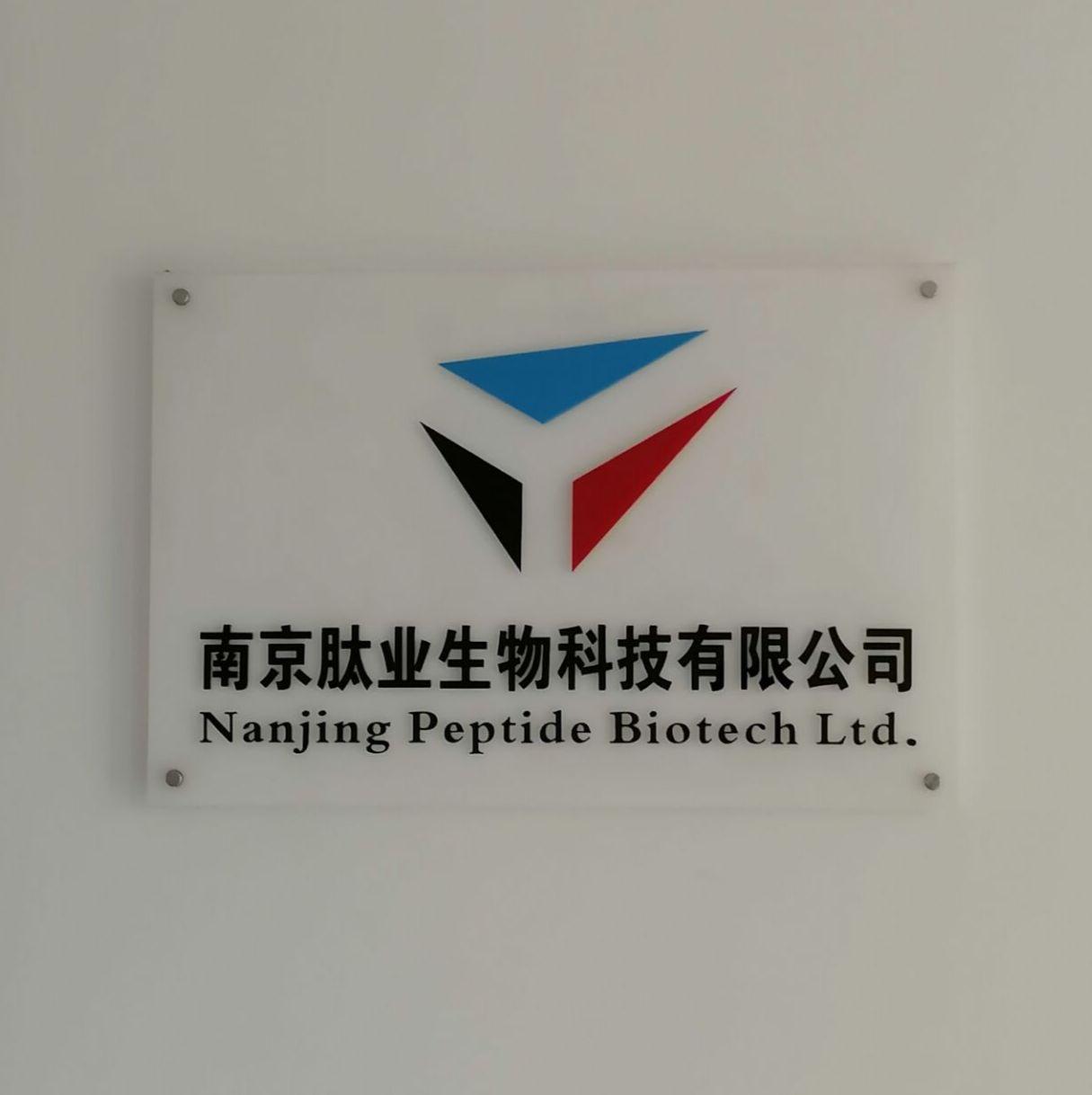 美拉诺坦II/121062-08-6/刘经理18751911884