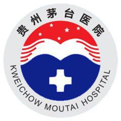 贵州茅台酒厂集团公司职工医院