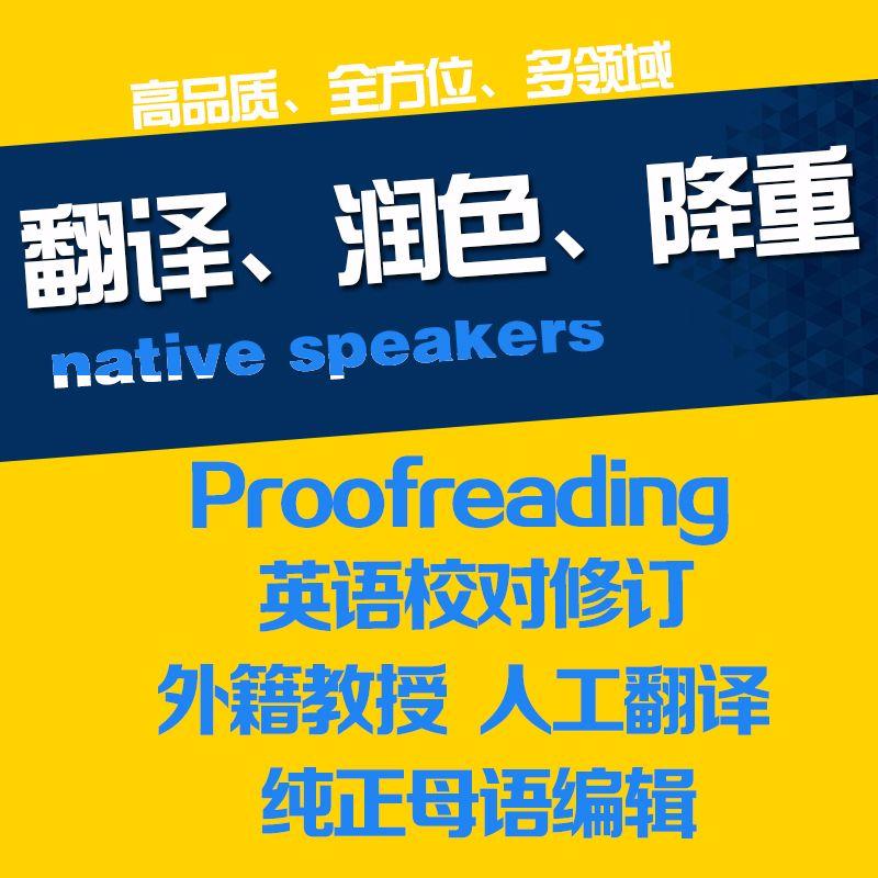 SCI论文服务(润色,降重,翻译,查重等服务助力您的论文)
