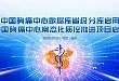强数据,抓质控——中国胸痛中心数据库省级分库启用暨中国胸痛中心常态化质控推进项目启动会顺利举办