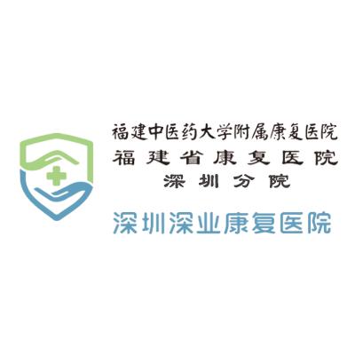 深圳深业康复医院