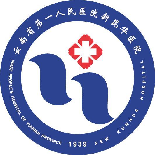 云南省第一人民医院新昆华医院