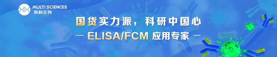 联科生物--ELISA/FCM 应用专家