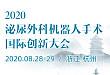 2020 泌尿外科机器人手术国际创新大会来了!直播免费观看,大咖云集!