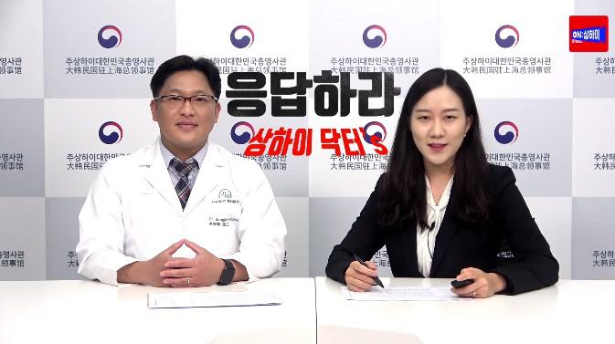 上海嘉会国际医院与韩国总领事馆联合推出健康科普节目