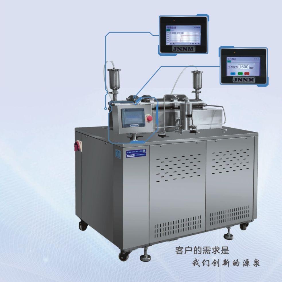 JN-300FS超高压纳米材料制备分散机