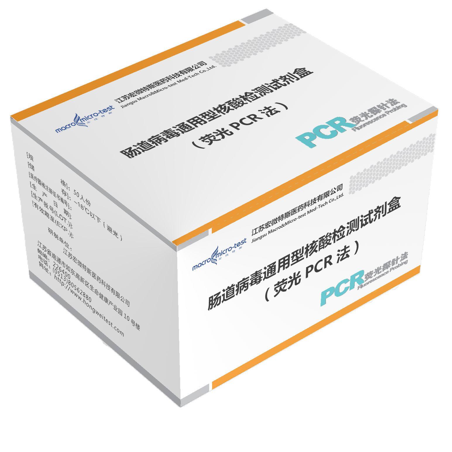 手足口三项核酸检测试剂盒(荧光PCR法)