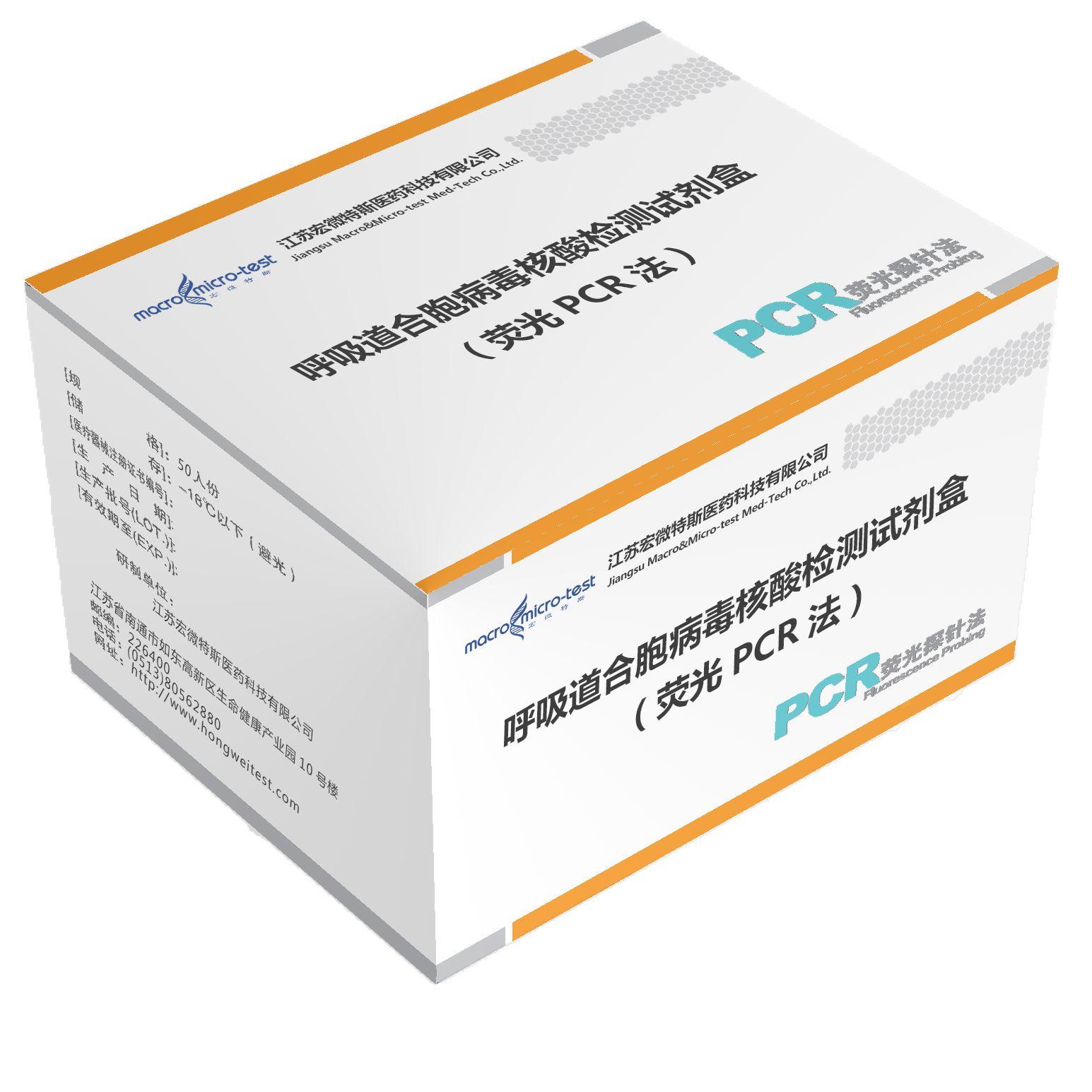 呼吸道合胞病毒核酸检测试剂盒(荧光PCR法)