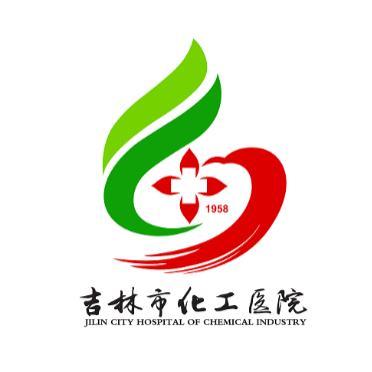 吉林市化工医院