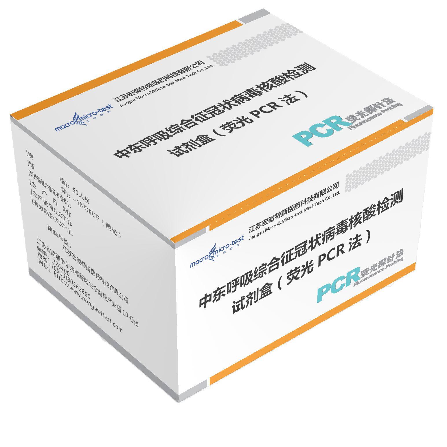 中东呼吸综合征冠状病毒核酸检测试剂盒(荧光PCR法)
