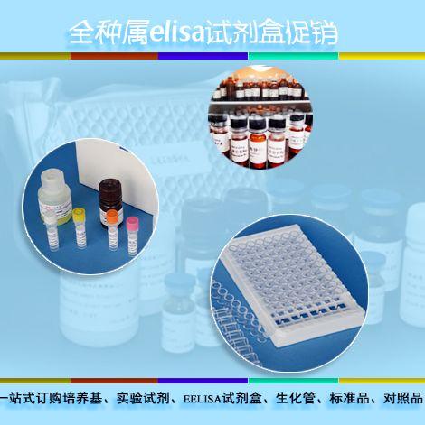 ST Kit 人血清素/血清胺 ELISA技术