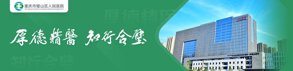 重庆市璧山区人民医院品牌专题