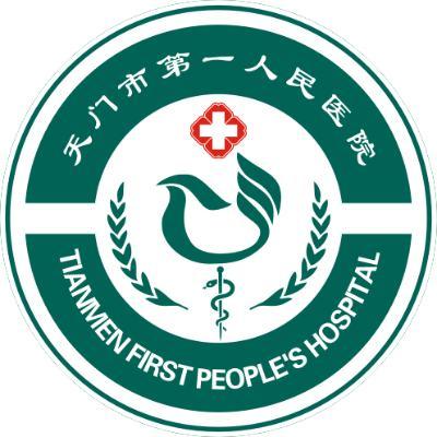 天门市第一人民医院