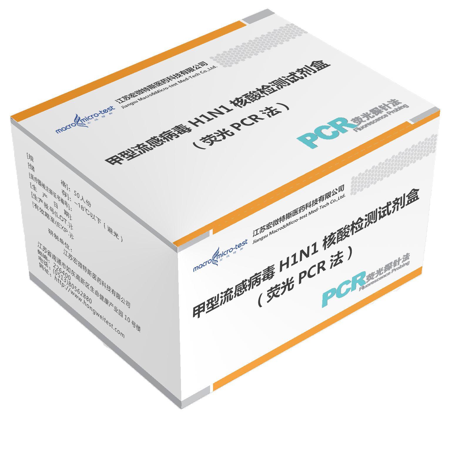 甲型流感病毒H1N1核酸检测试剂盒(荧光PCR法)