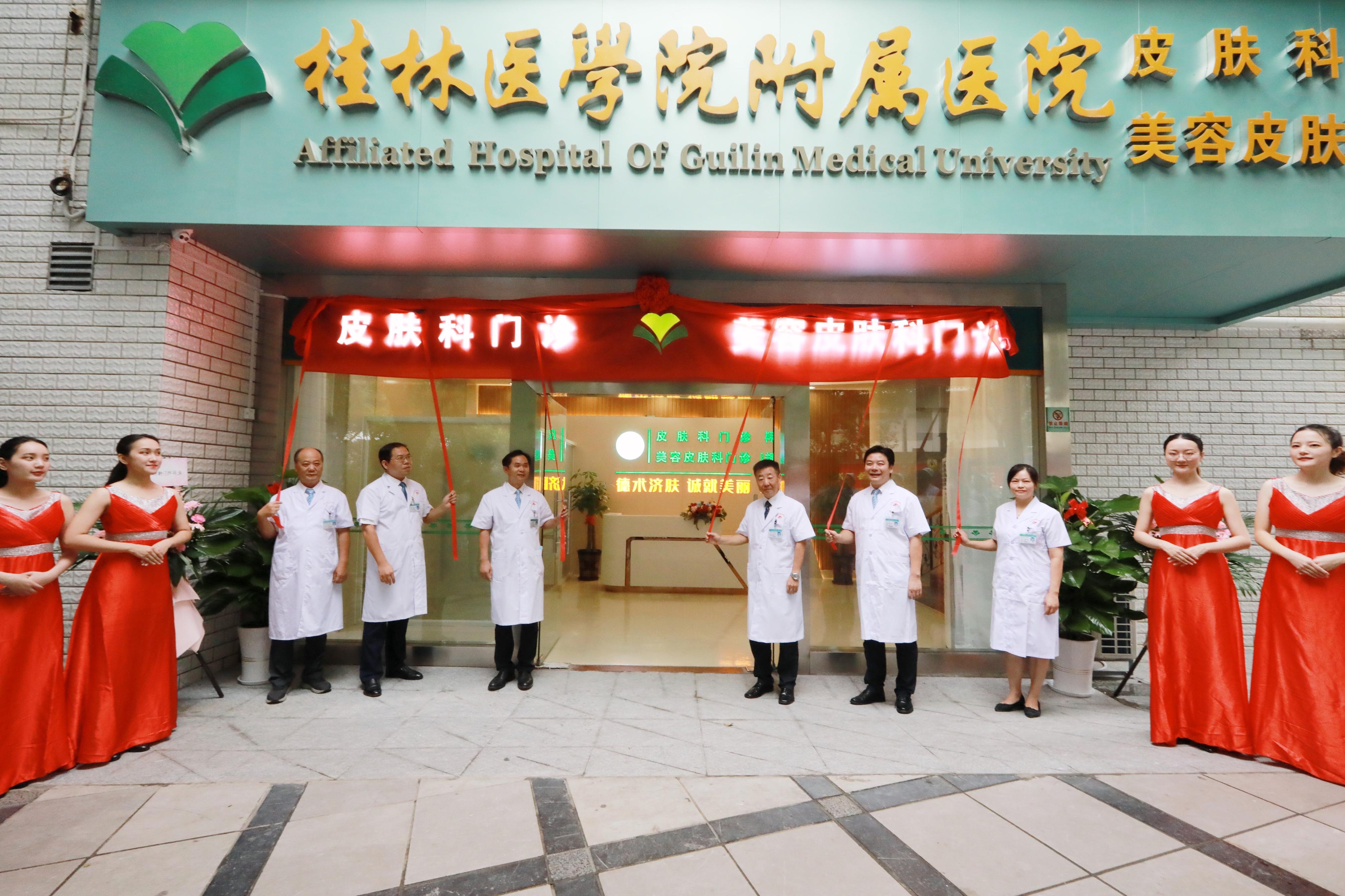 桂林医学院附属医院皮肤科门诊、美容皮肤科揭牌啦