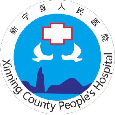 新宁县人民医院