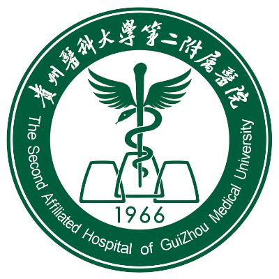 贵州医科大学第二附属医院