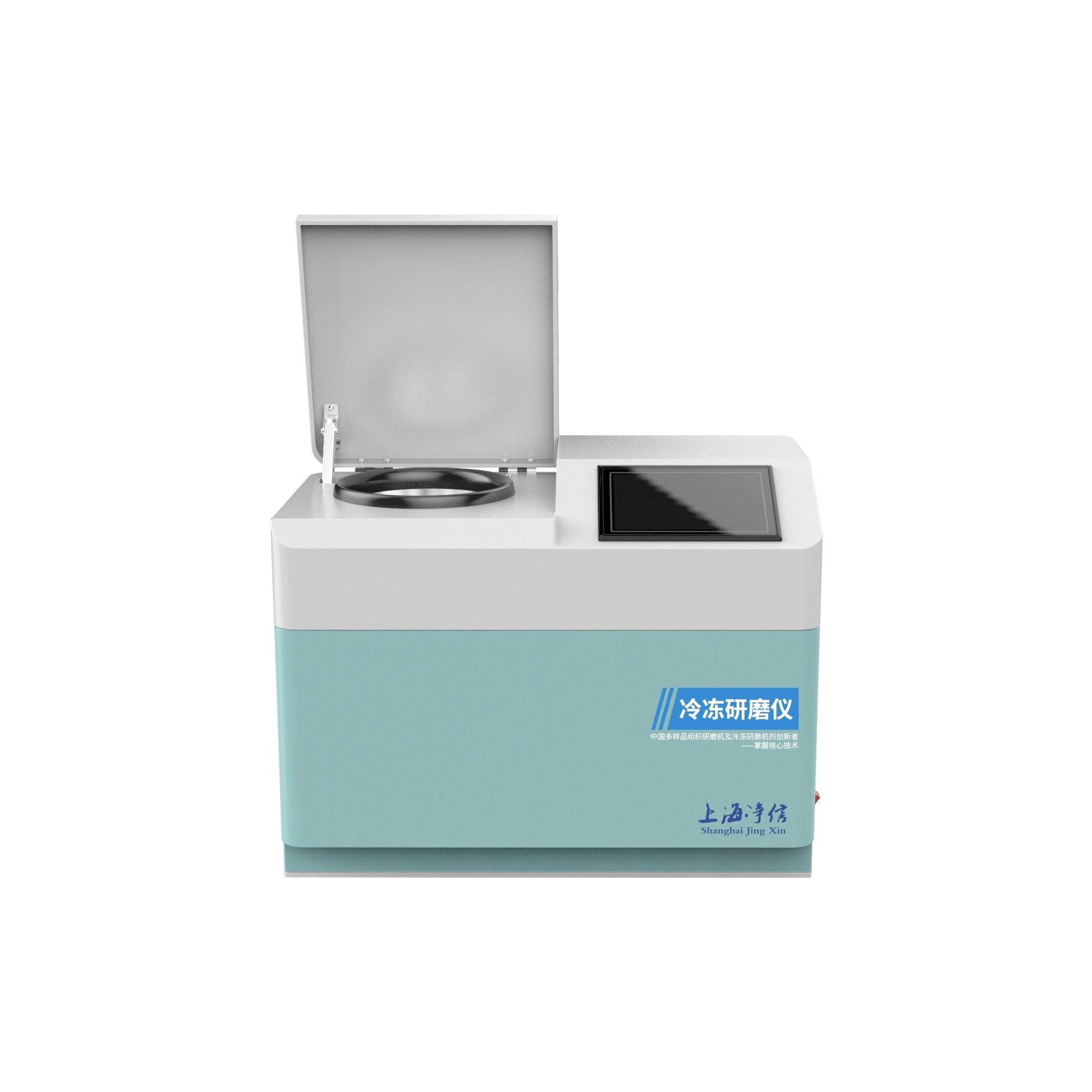 上海净信JXFSTPRP-CLN冷冻研磨仪