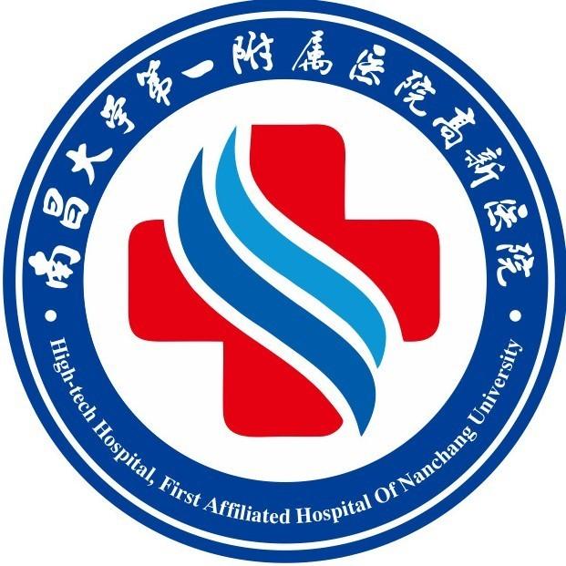 南昌大学第一附属医院高新医院