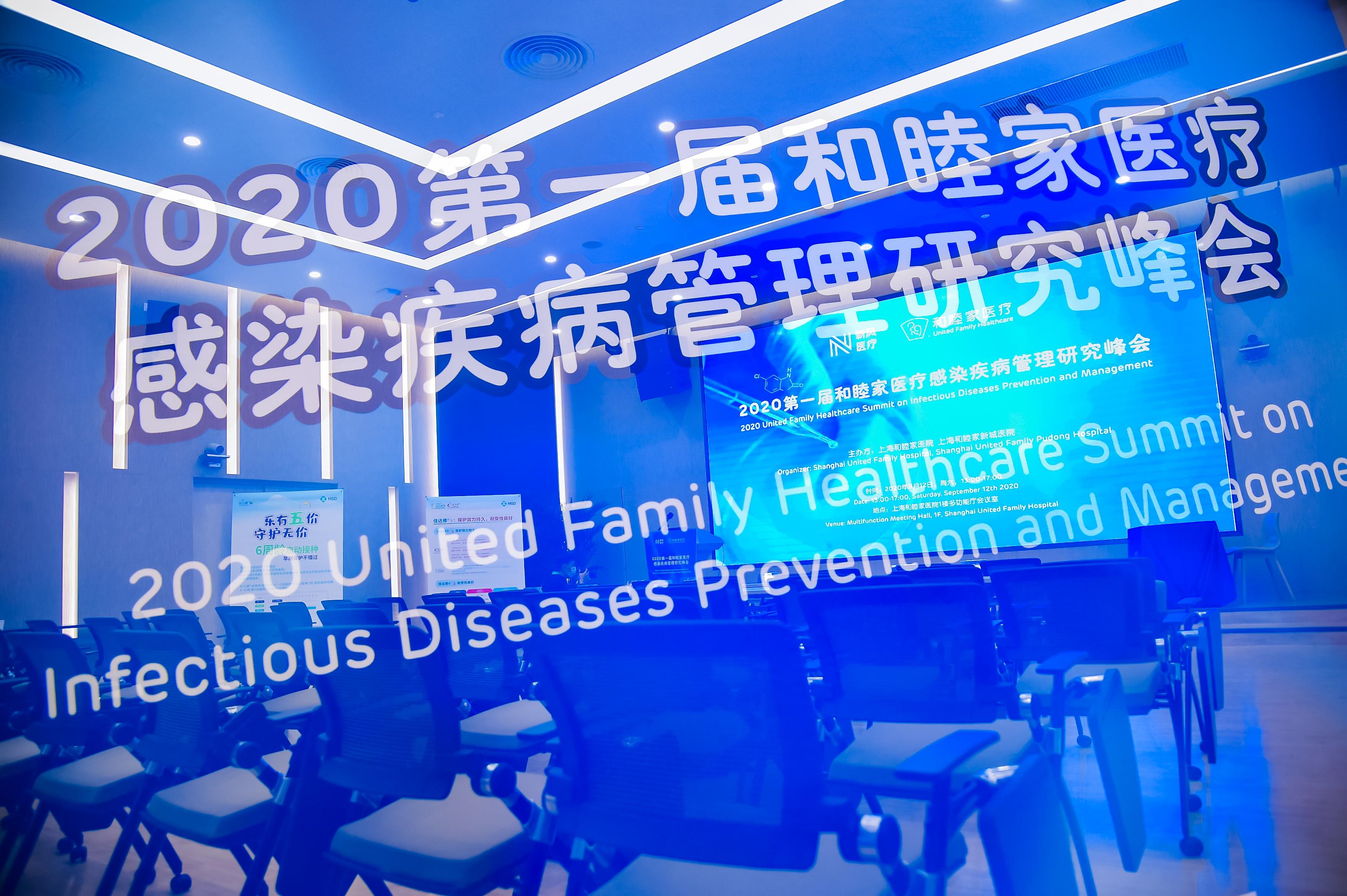 2020 第一届和睦家感染性疾病管理研究峰会圆满举行