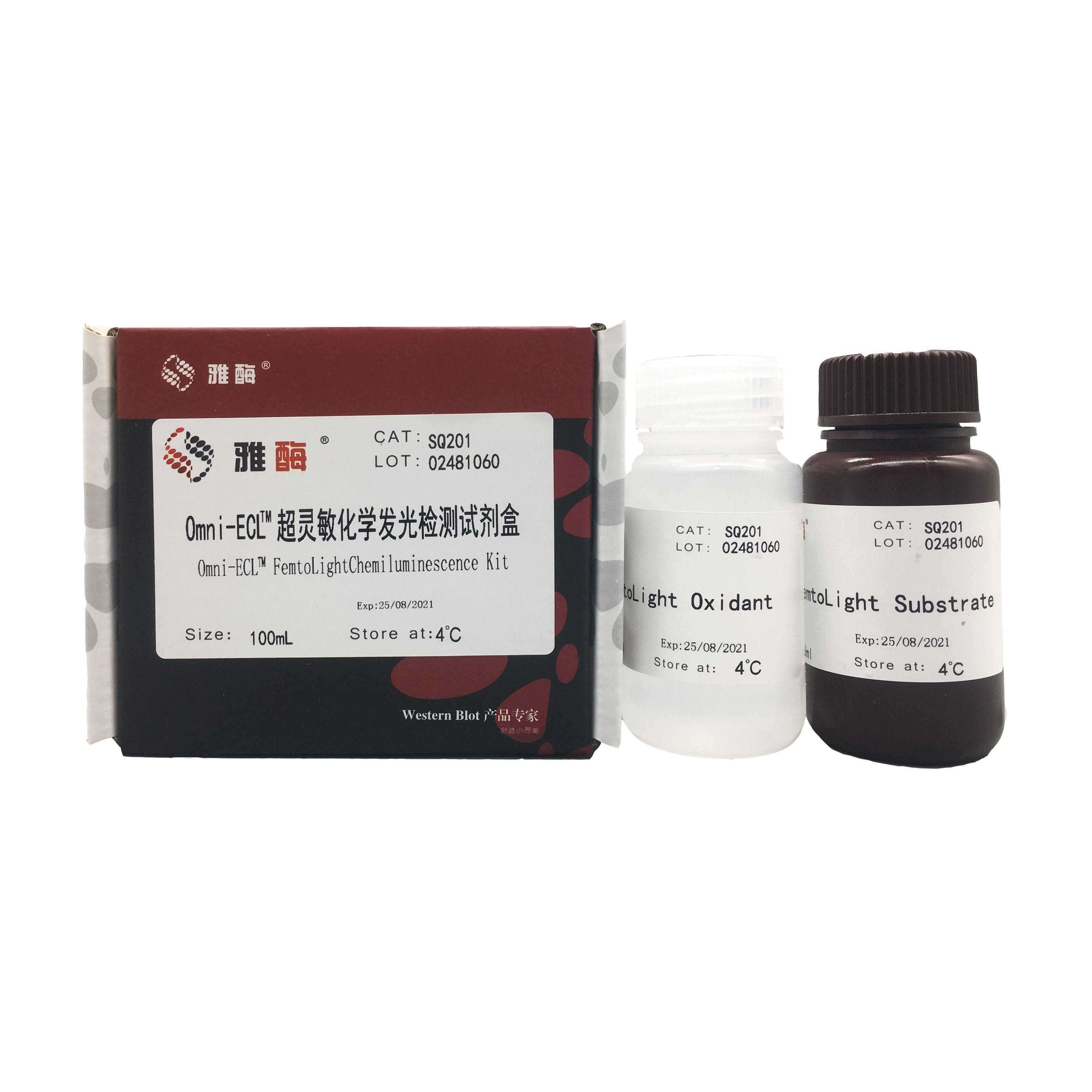 SQ201 Omni-ECL™ 超灵敏化学发光检测试剂盒