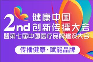 第二届健康中国创新传播大会