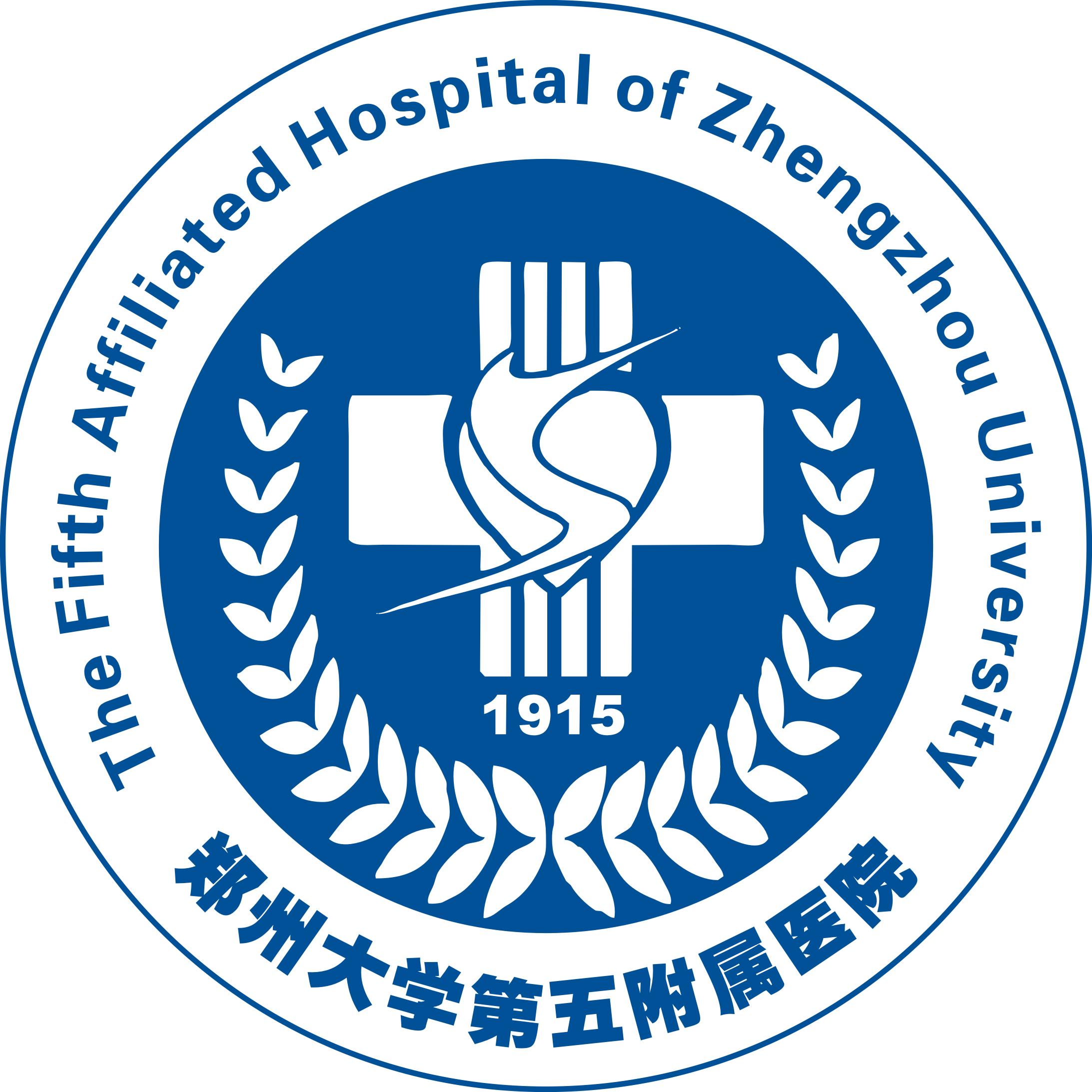 郑州大学第五附属医院