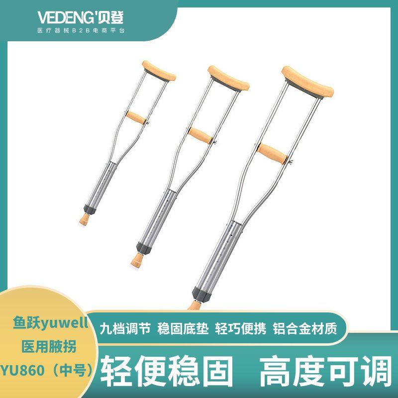 鱼跃yuwell 医用腋拐 YU860(中号)