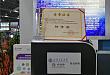 上海市第一人民医院原创「硬核」科研成果炫技工博会