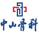 南通中山骨科医院