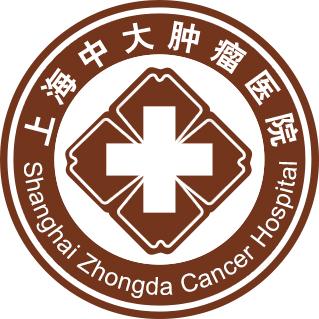 上海中大肿瘤专科医院