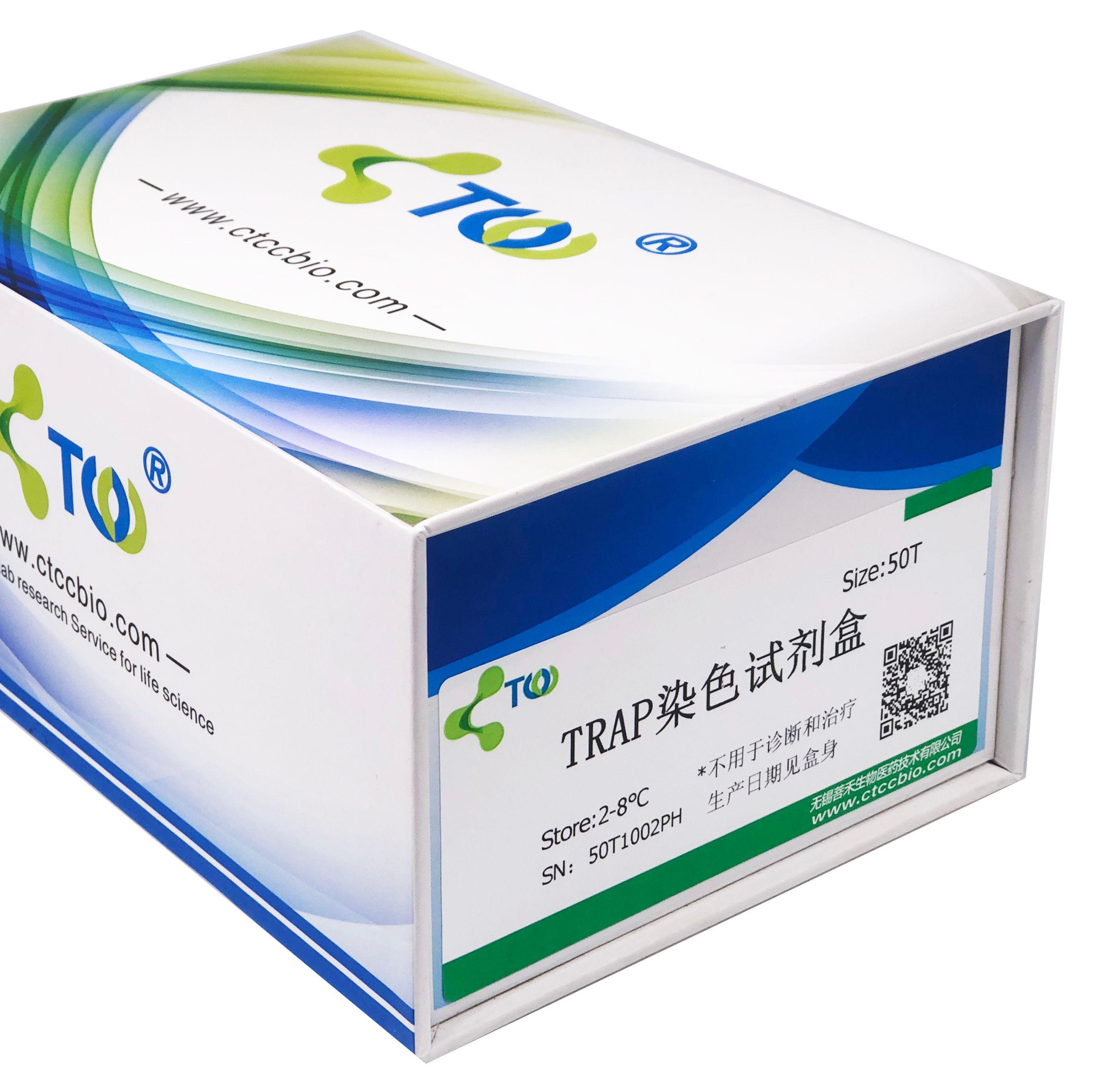 TRAP染色试剂盒