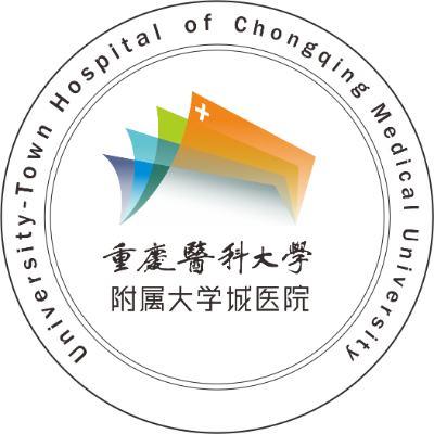重庆医科大学附属大学城医院