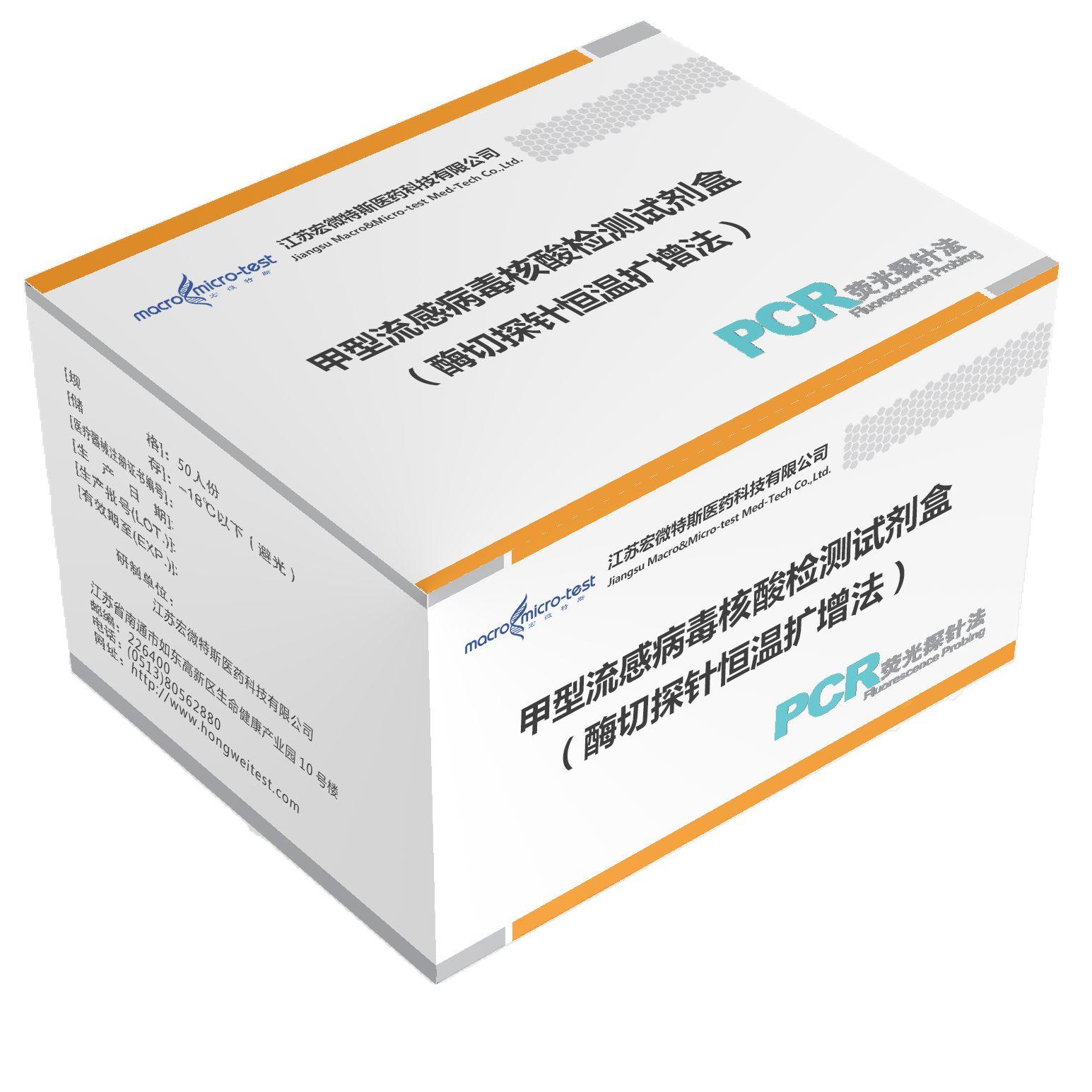 甲型流感病毒核酸检测试剂盒(酶切探针恒温扩增法)