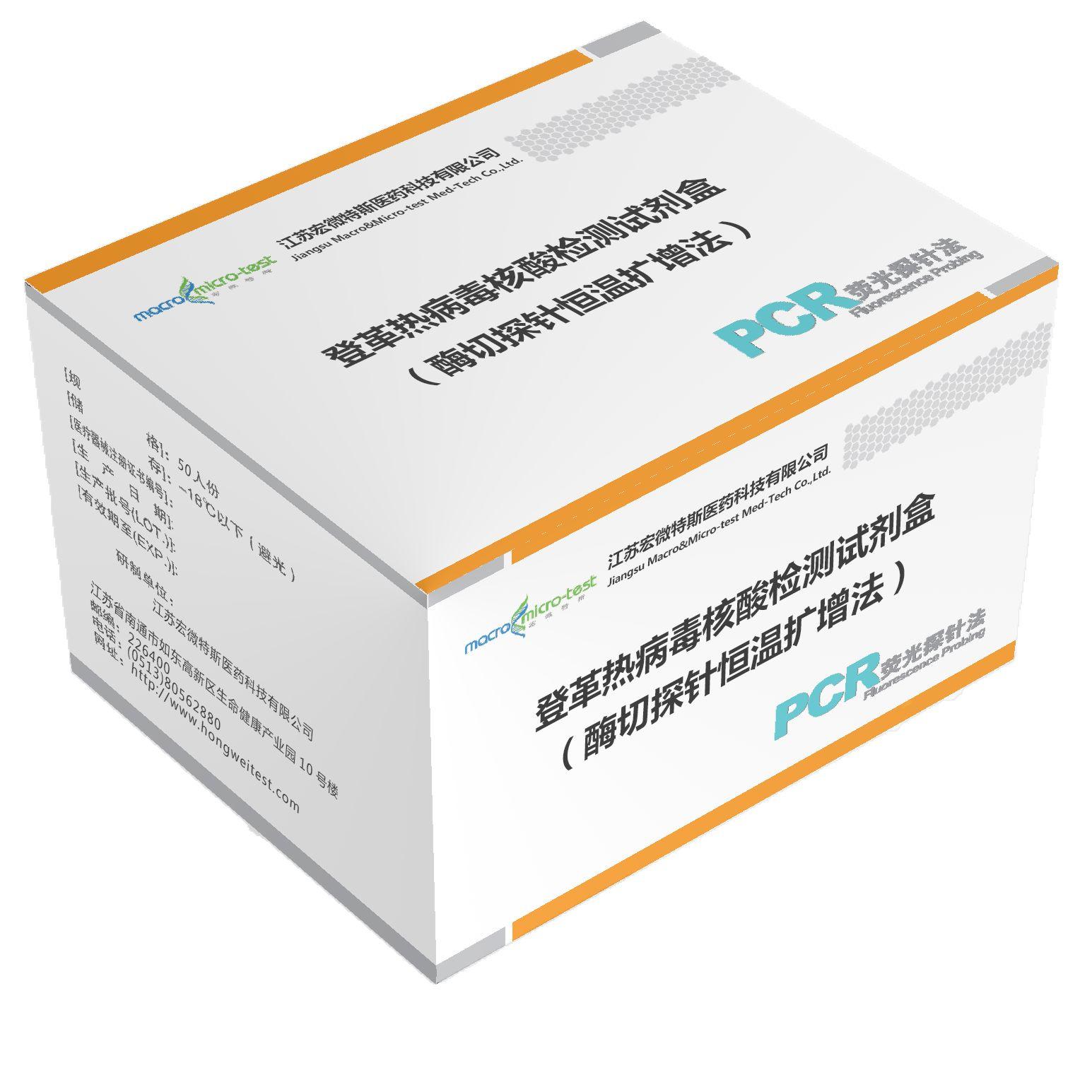 登革热病毒核酸检测试剂盒(酶切探针恒温扩增法)