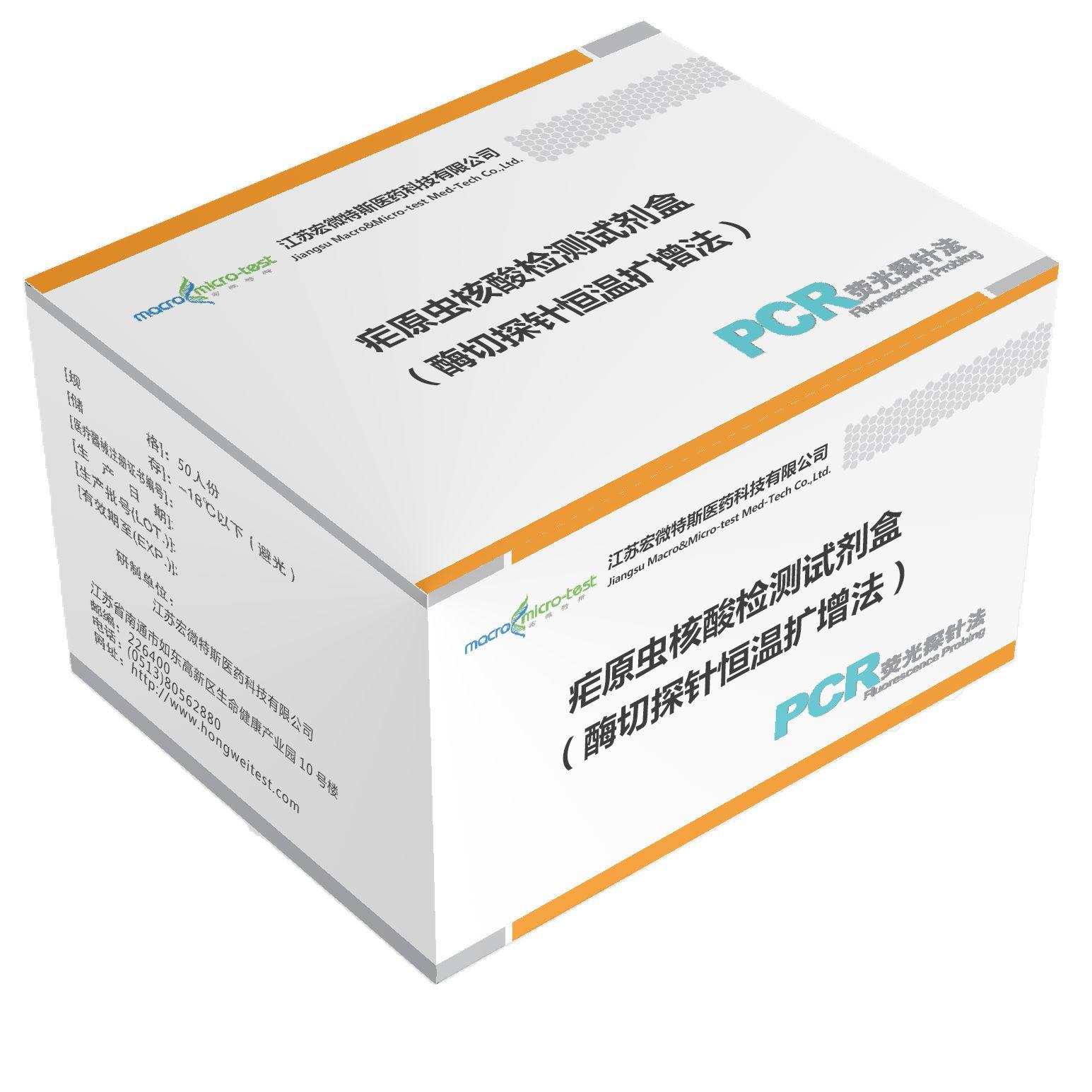 疟原虫核酸检测试剂盒(酶切探针恒温扩增法)