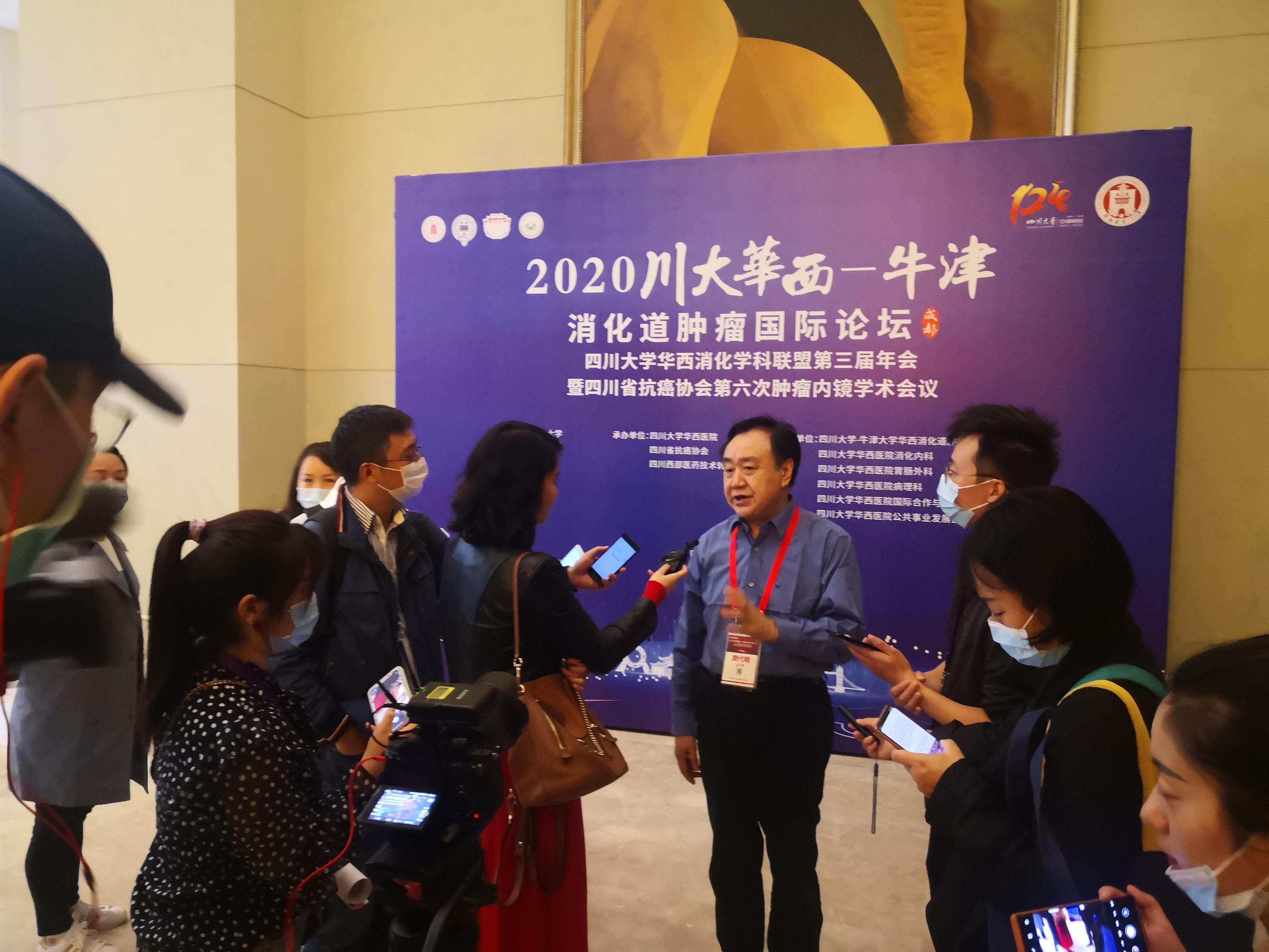 川大华西-牛津消化道肿瘤国际论坛在蓉举行