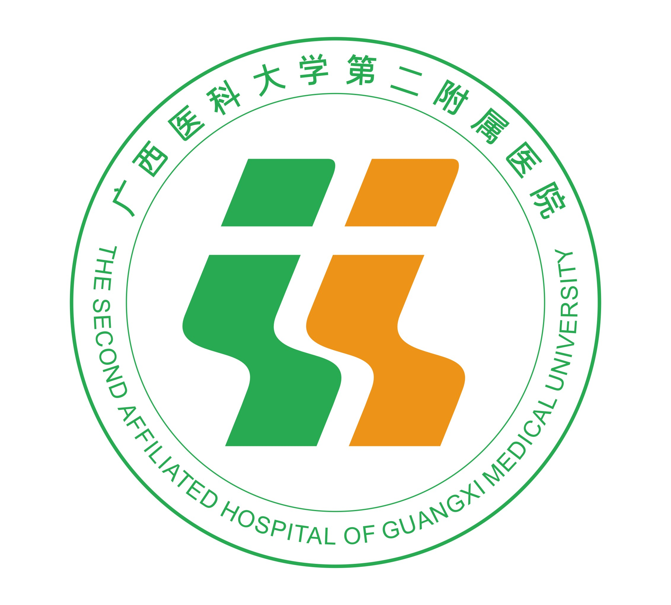 广西医科大学第二附属医院