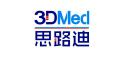 思路迪生物医药(上海)有限公司