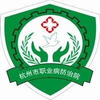 杭州市职业病防治院
