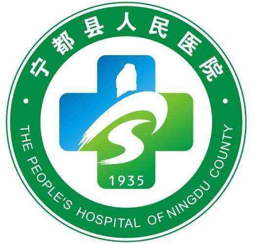 宁都县人民医院