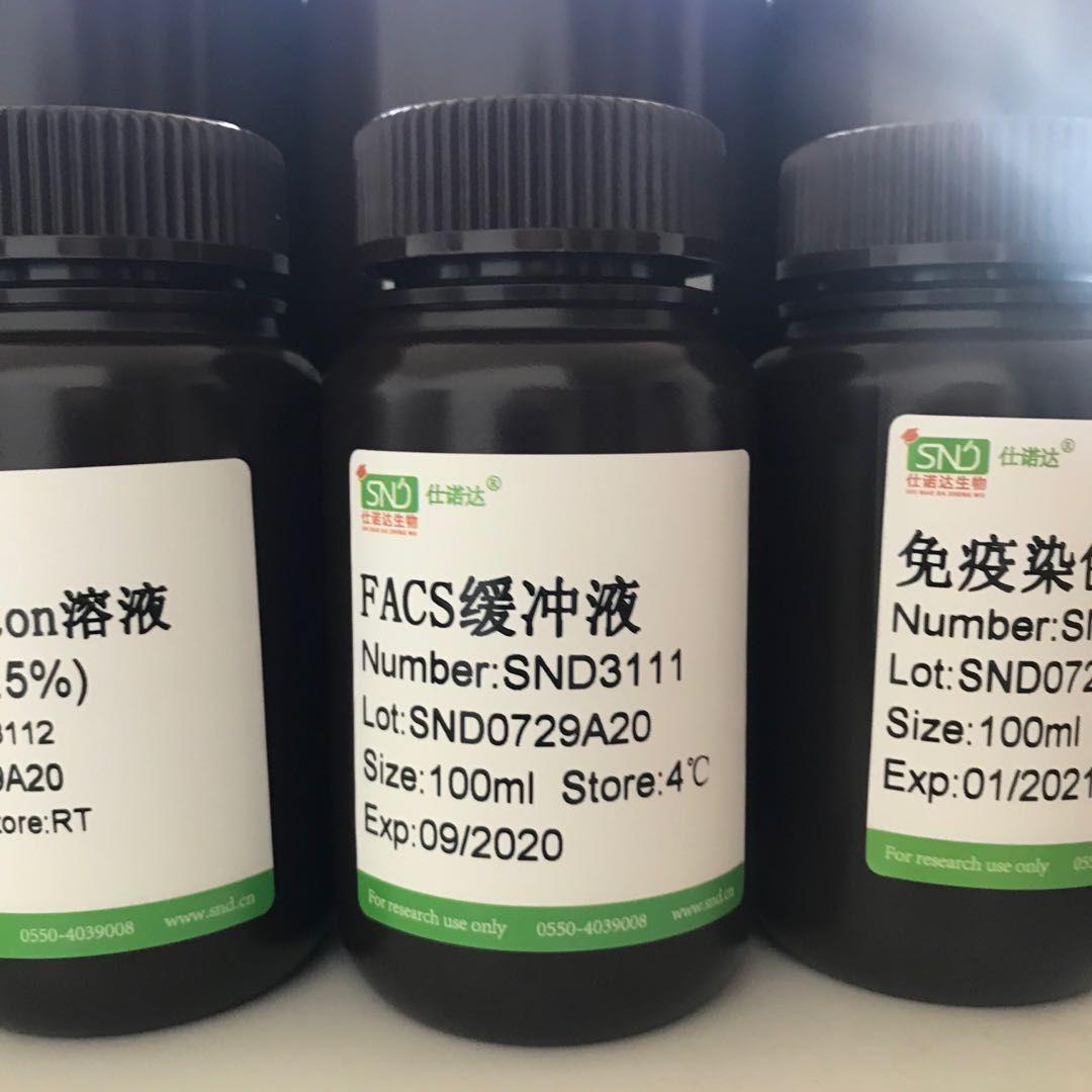 免疫血清防腐剂