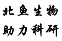 南京北鱼生物科技有限公司