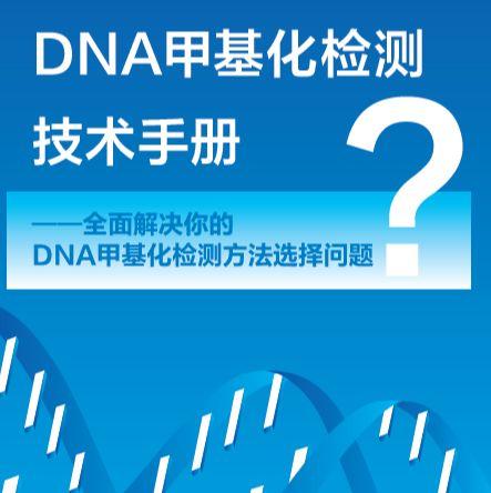 DNA甲基化检测技术
