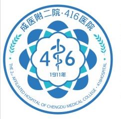 成都医学院第二附属医院·核工业四一六医院