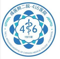 成都医学院第二附属医院