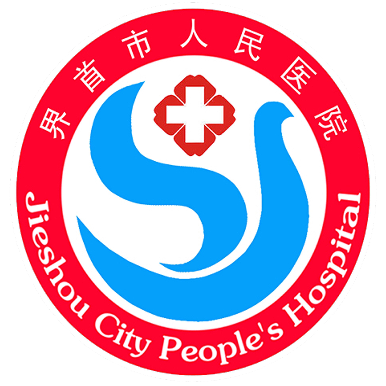 界首市人民医院