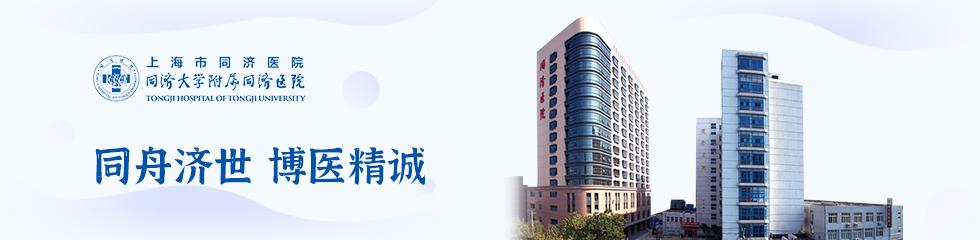 上海市同济医院(同济大学附属同济医院) 品牌专题